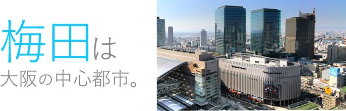 梅田は大阪の中心都市